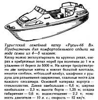 Туристский семейный катер «Русич-66 В»