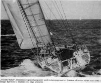 «Тьюзди Чайлд», показавшая лучший результат среди однокорпусных яхт