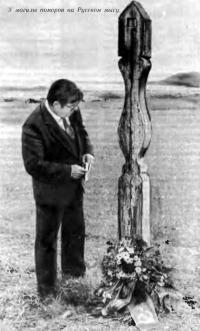 У могилы поморов на Русском мысу
