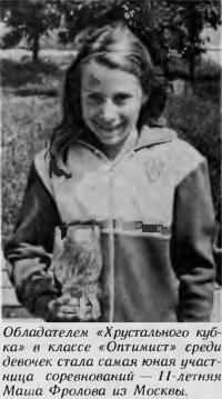 Участница соревнований 11-летняя Маша Фролова из Москвы