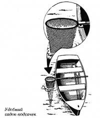 Удобный садок-подсачек