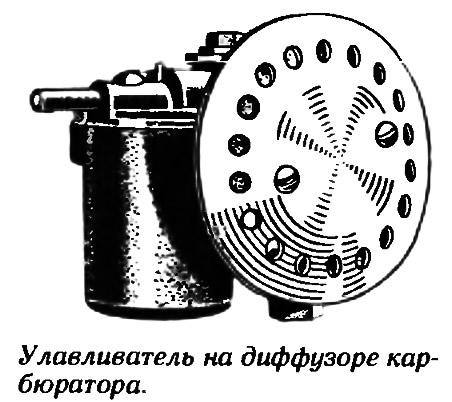 Улавливатель на диффузоре карбюратора