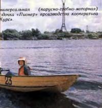 Универсальная парусно-гребно-моторная лодочка «Пионер»