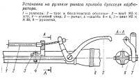 Установка на румпеле рычага привода дросселя карбюратора