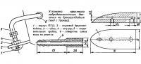 Установка приемника гидродинамического давления на брызгоотбойник