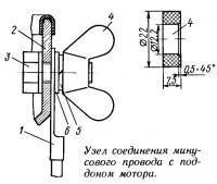 Узел соединения минусового провода с поддоном мотора