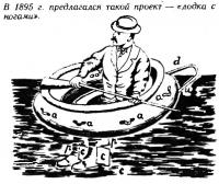 В 1895 г. предлагался такой проект — «лодка с ногами»