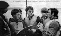 В. Чернышев (справа) ведет очередное занятие с молодыми яхтсменами