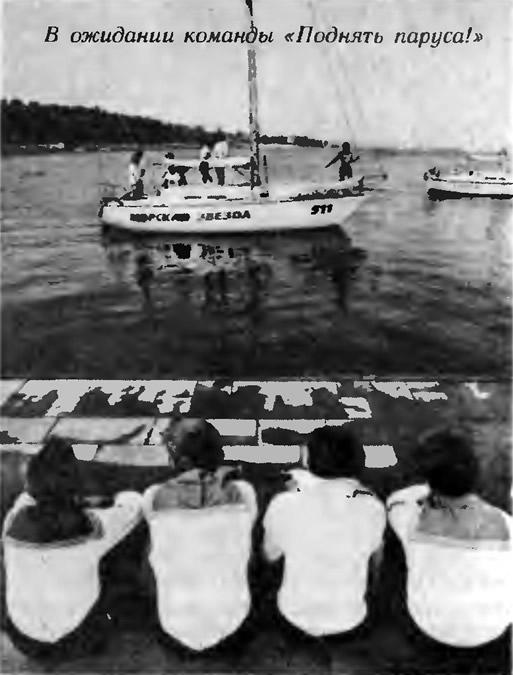 В ожидании команды «Поднять паруса!»