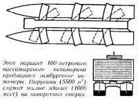 Вариант 100-метрового пассажирского катамарана