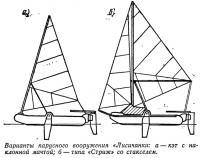 Варианты парусного вооружения «Лисичанки»