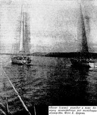 «Вега» (слева) выводит в море колонну ленинградских яхт экспедиции «Север-84»
