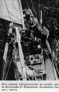 Весь экипаж яхты «Архангельск» на палубе