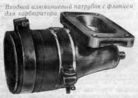 Входной алюминиевый патрубок с фланцем для карбюратора