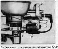 Вид на мотор со стороны трансформатора ТЛМ