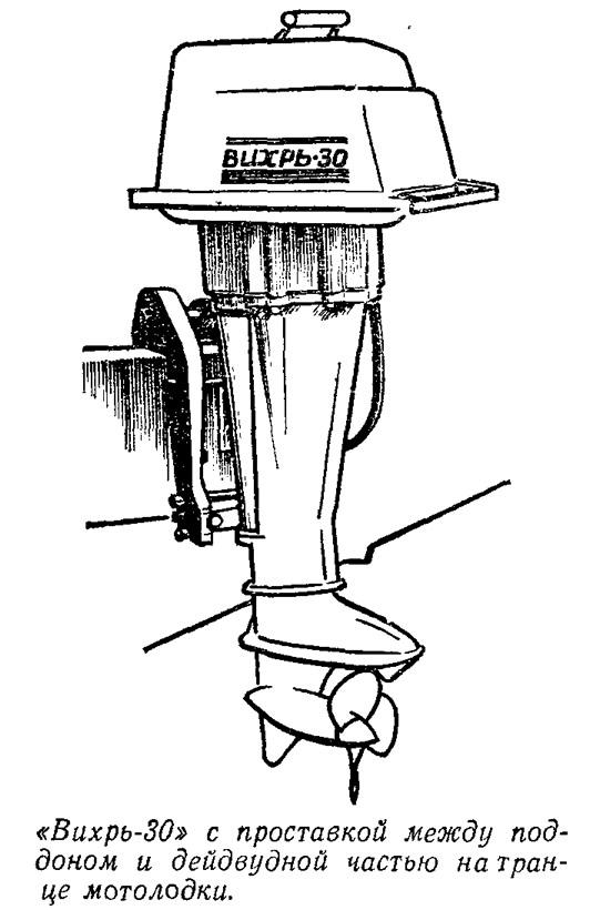 «Вихрь-30» с проставкой между поддоном и дейдвудной частью