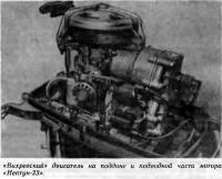 «Вихревский» двигатель на поддоне и подводной части мотора «Нептун-23»
