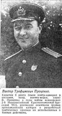 Виктор Трофимович Проценко