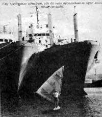 Виндсерфинг рядом с громадными кораблями