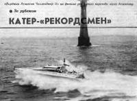 «Вирджин Атлантик Челленджер II» на финише рекордного перехода через Атлантику
