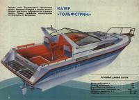 Внешний вид катера «Гольфстрим»
