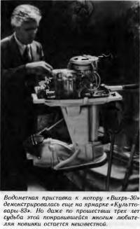 Водометная приставка к мотору «Вихрь-30»