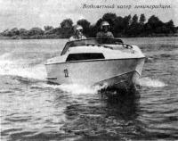 Водометный катер ленинградцев