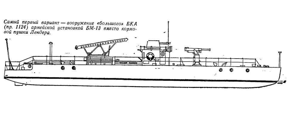Вооружение «большого» БКА армейской установкой БМ-13