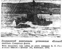 Вооруженный реактивными установками «большой охотник» Северного флота