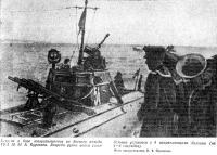 Встреча в базе возвратившегося из боевого похода ТКЛ № 54 А. Куракина