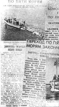 Вырезка из «Комсомольской правды» о походе 30-х годов