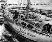 Яхта «Блэкморс Фёст Лэди»