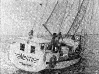 Яхта «Мечта»
