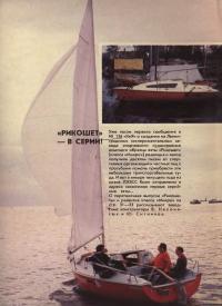 Яхта «Рикошет» под парусом