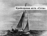 Яхта «Сета» под парусами