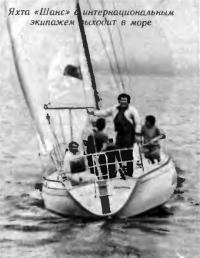 Яхта «Шанс» с интернациональным экипажем выходит в море