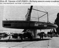 Яхта Ж. Терлена «UAP/PMSF»
