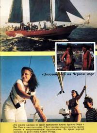 Яхта «Золотой рог» на Черном море