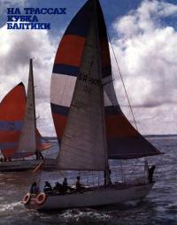 Яхты первой стартовой группы на дистанции