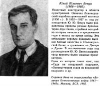 Юлий Юльевич Бенуа