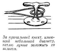 За причальный кнехт, имеющий небольшой диаметр