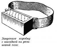 Закрепите коробку с насадкой на резиновый пояс