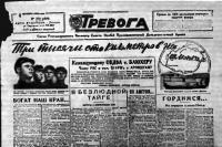 Заметка о походе в газете «Тревога»