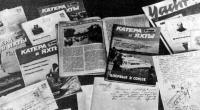 Журналы «Катера и Яхты»