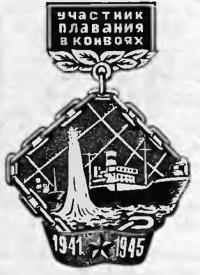 Значок «Участник военных конвоев»