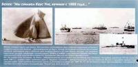 100-летние снимки этой регаты