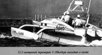 12.2-метровый тримаран С. Шильдера выходит в океан