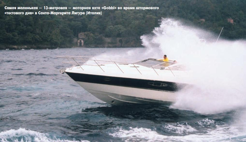 13-метровая моторная яхта «Gobbi» во время штормового «тестового дня»