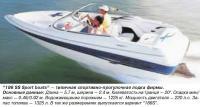 """""""186 SS Sport boats"""" — типичная спортивно-прогулочная лодка"""