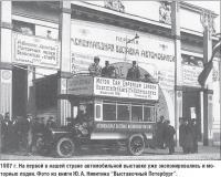 1907 г. На первой в нашей стране автомобильной выставке уже экспонировались и моторные лодки